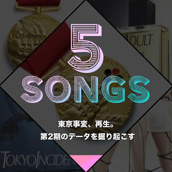 ランキングには出てこない、マジ聴き必至の5曲!