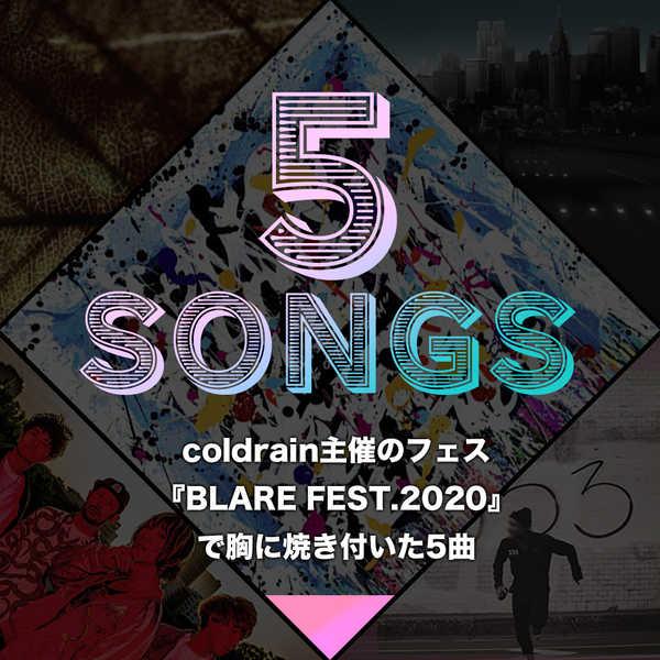 coldrain主催のフェス『BLARE FEST.2020』で胸に焼き付いた5曲
