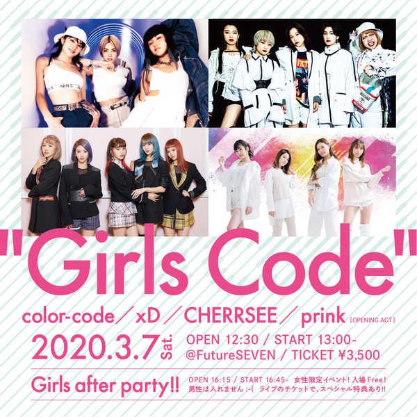 『Girls Code』