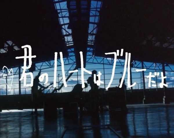 「君のハートはブルーだよ」MV