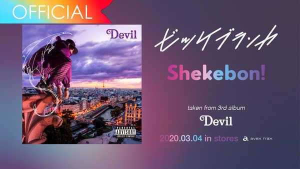 配信楽曲「Shekebon!」(Audio Video)