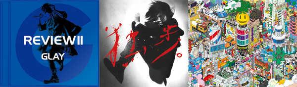 GLAY、宮本浩次、ゆずなど3月リリースの8作品を紹介