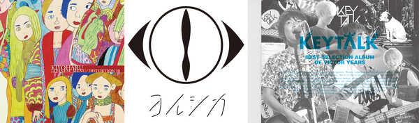 清春、ヨルシカ、KEYTALKなど3月リリースの10作品を紹介