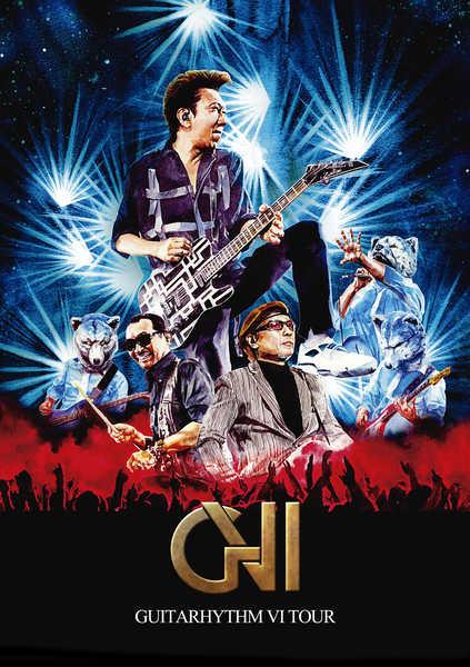 映像作品『GUITARHYTHM VI TOUR』【初回生産限定Complete Edition】(2BD/DVD+2CD)