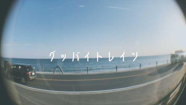 「グッバイトレイン」MV