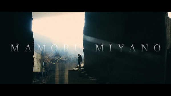 宮野真守、新曲「光射す方へ」MVはこれまでにない迫力ある映像に注目