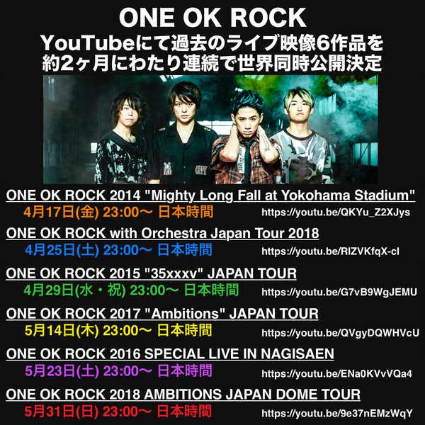 ONE OK ROCK、過去のライブ映像6作品を解禁