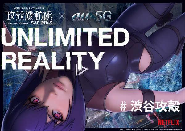 au 5G×『攻殻機動隊 SAC_2045』
