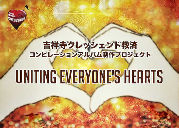 『UNTING EVERYONE'S HEARTS』