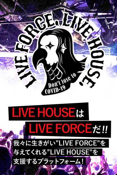 ライブハウス支援プロジェクト『LIVE FORCE, LIVE HOUSE.』始動!豪華アーティストが出演する番組も生配信決定!