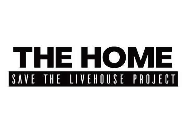 """バンドマン発信のライブハウス支援プロジェクト『""""THE HOME""""~save the LIVEHOUSE project~』が始動"""