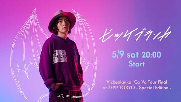 ビッケブランカ、東名阪Zeppツアーのライブ映像をYouTubeで公開