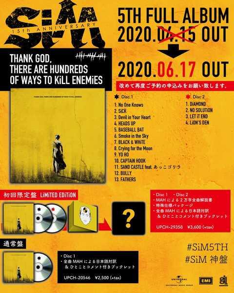 SiM、アルバムの新たな発売日が決定&収録曲のMVを公開