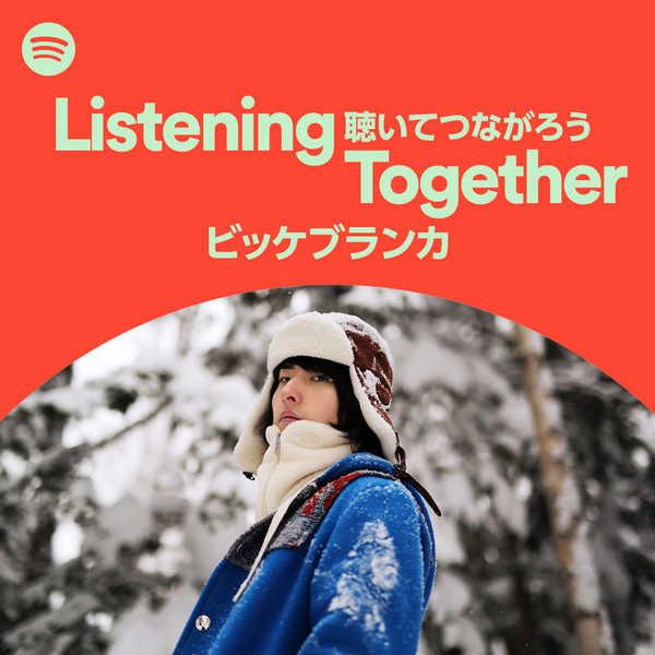 ビッケブランカ、Spotify新プレイリスト『Listening Togethe』公開