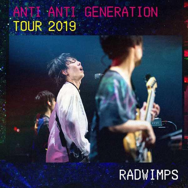 RADWIMPS、『ANTI ANTI GENERATION TOUR 2019』ライブ映像をApple Music限定で配信