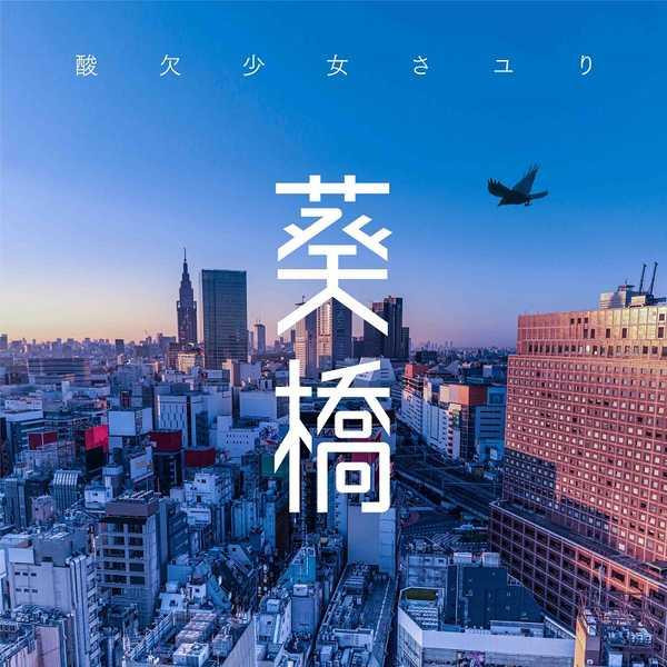 配信楽曲「葵橋」