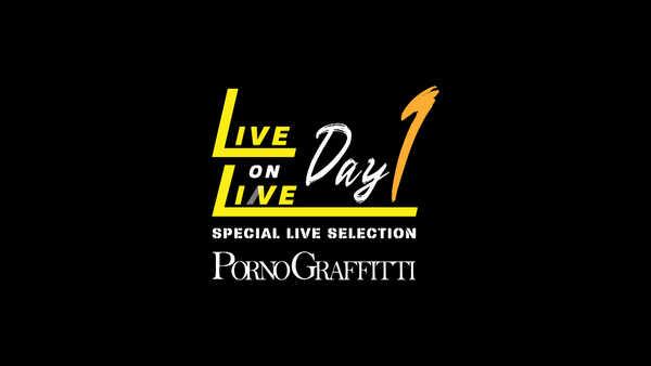 ポルノグラフィティ、メンバー&スタッフが厳選したセットリストのライブ映像を3夜連続配信