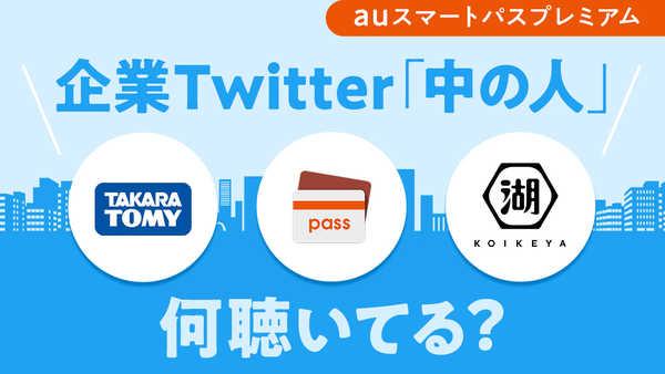 『企業Twitter「中の人」何聴いてる?』特集