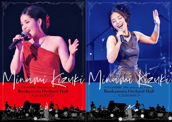 DVD『城南海「ウタアシビ」10周年記念コンサート Bunkamuraオーチャードホール -2019.11.08-』