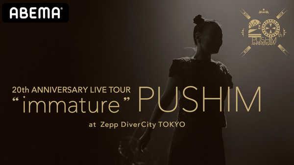 """『PUSHIM 20th ANNIVERSARY TOUR """"immature""""』"""