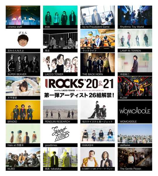 『I ROCKS 20&21 stand by LACCO TOWER』第一弾出演アーティスト