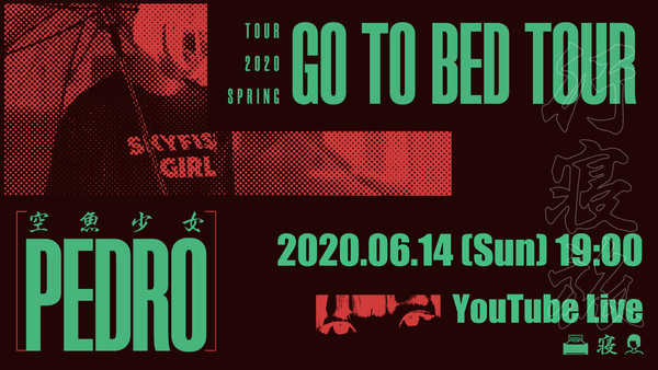 無観客ライブ『GO TO BED TOUR IN YOUR HOUSE』