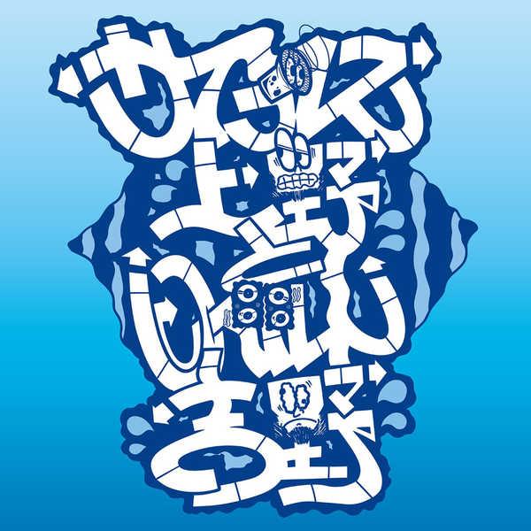 配信楽曲「YOKOHAMA SKYWALKER feat. SAMI-T from Mighty Crown、AISHA」