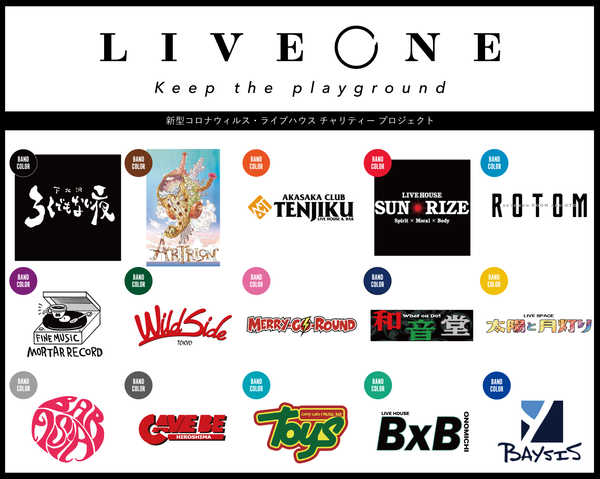 『LIVE ONE PROJECT』