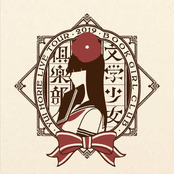 『堀江由衣 LIVE TOUR 2019 文学少女倶楽部』