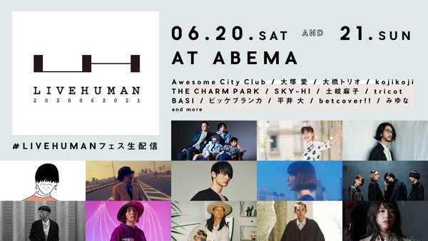 大規模生配信フェス『LIVE HUMAN 2020』、出演第一弾で大塚 愛、ビッケブランカ、大橋トリオなど計13アーティストを発表