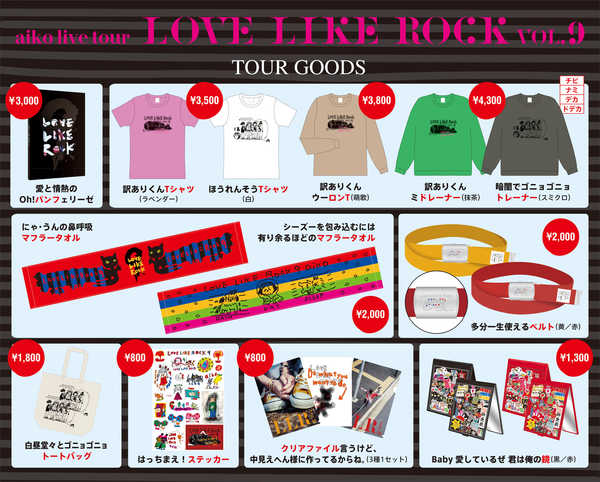 aiko、ツアー『Love Like Rock vol.9』のグッズを通販で販売開始