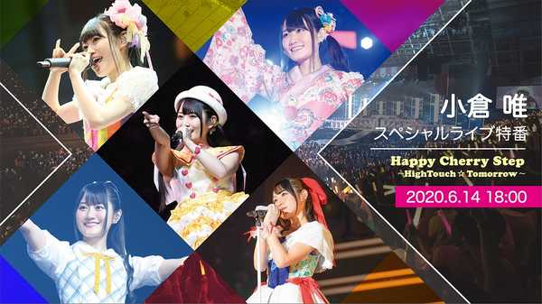 『Happy Cherry Step 〜HighTouch☆Tomorrow〜』