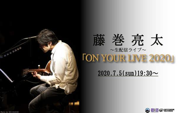 藤巻亮太、初の有料配信ライブはアコースティックによる生演奏