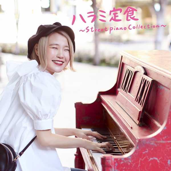 アルバム『ハラミ定食〜Streetpiano Collection〜』【CD+DVD】