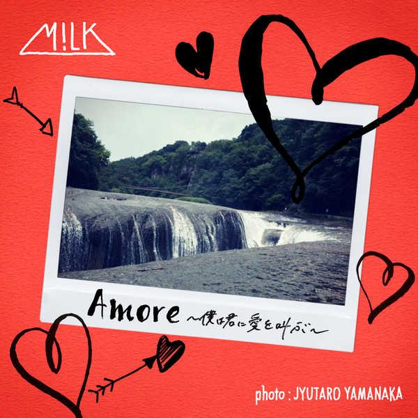 配信シングル「Amore~僕は君に愛を叫ぶ~」