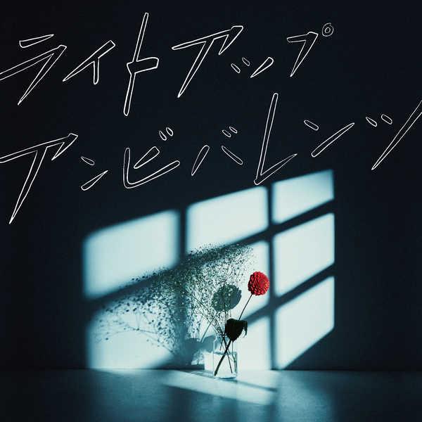 ЯeaL、約3年ぶりとなるアルバム『ライトアップアンビバレンツ』のリリースが決定