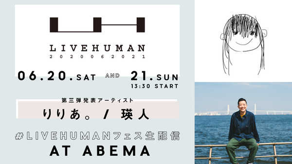 大規模生配信フェス『LIVE HUMAN 2020』、第三弾追加アーティストとして瑛人、りりあ。を発表