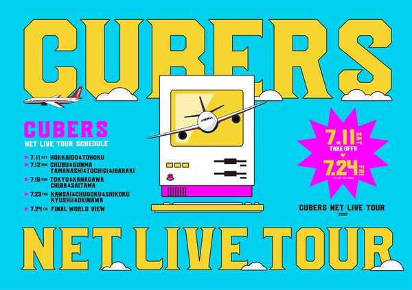 『NET LIVE TOUR』