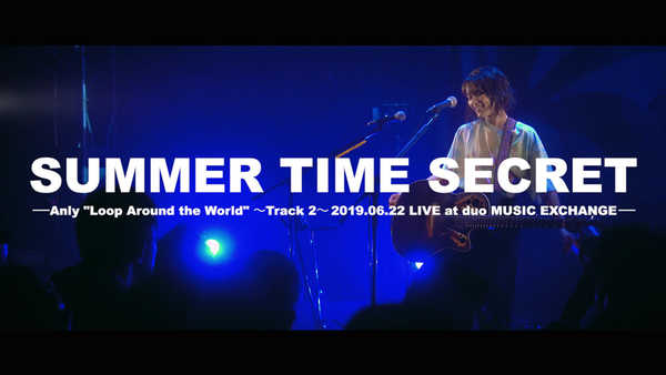 「SUMMER TIME SECRET」from
