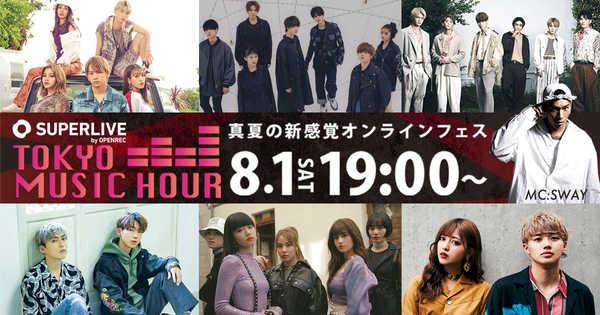 新感覚オンラインフェス『 TOKYO MUSIC HOUR 』、開催決定と出演者6組を発表