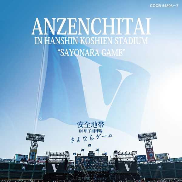 ライブアルバム『安全地帯 IN 甲子園球場 さよならゲーム』【CD盤】(2CD)