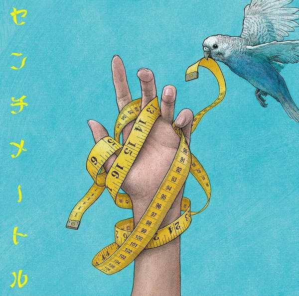 the peggies、センチメートルを表現したシングル「センチメートル」のアートワークを公開