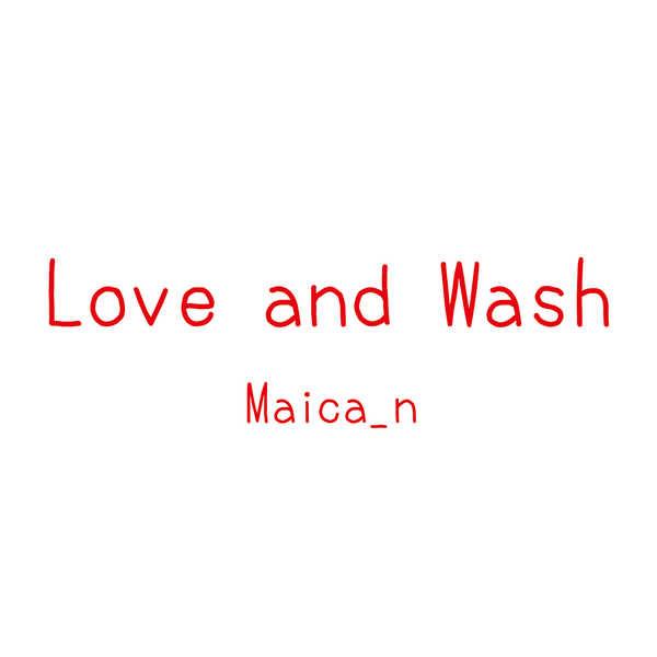 配信楽曲「Love and Wash」