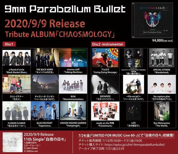 9mm Parabellum Bullet、トリビュートアルバム『CHAOSMOLOGY』にユニゾン、スペアザ、BiSH等が参加