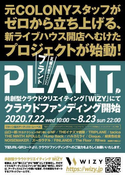 元札幌COLONYスタッフが、新ライブハウス開店へ向けたクラウドファンディング開始! 山口一郎ら70組以上が参加