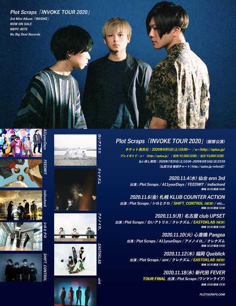 『Plot Scraps「INVOKE TOUR 2020」』(振替公演)