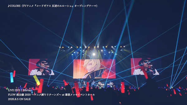 「COLORS」&ドキュメンタリー映像(from DVD&Blu-ray『FLOW 超会議 2020 〜アニメ縛りリターンズ〜 at 幕張メッセイベントホール』)