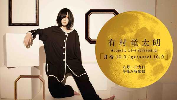 『有村竜太朗 Acoustic Live Streaming「月令 10.0 / getsurei 10.0」』