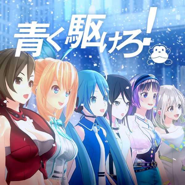 配信楽曲「青く駆けろ!(feat.初音ミク,MEIKO,ミライアカリ,YuNi,富士葵,星乃一歌)」