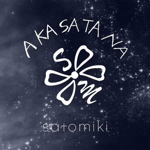 佐藤ミキ、配信限定シングル「A KA SA TA NA」にてプレデビューが決定